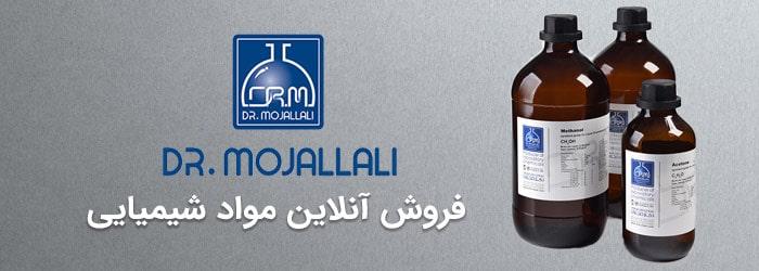 فروش آنلاین مواد شیمیایی دکتر مجللی