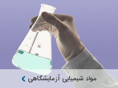 فروش مواد شیمیایی آزمایشگاهی