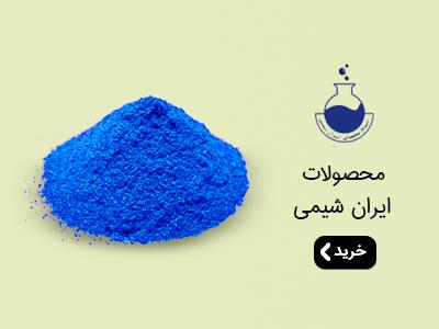 فروش مواد شیمیای ایران شیمی