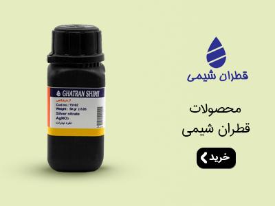 فروش مواد شیمیایی قطران شیمی