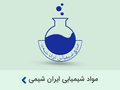 خرید مواد شیمیایی ایران شیمی