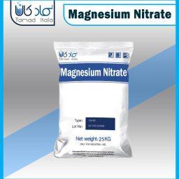 نیترات منیزیم-فروش نیترات منیزیم - Magnesium nitrate