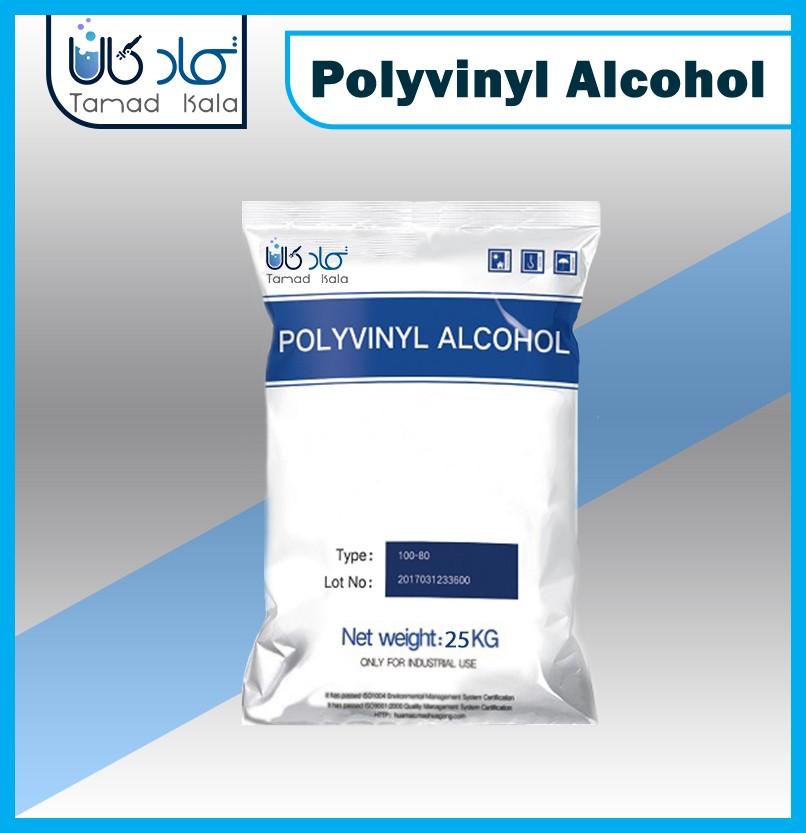فروش PVA- فروش پلی وینیل الکل