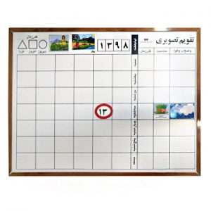 فروش تقویم تصویری مغناطیسی