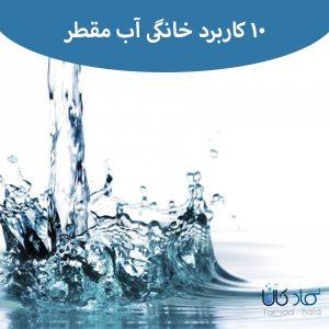 مقاله کاربردهای خانگی آب مقطر