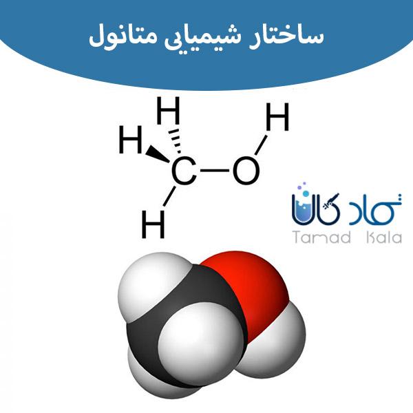 ساختار شیمیایی متانول   خرید متانول